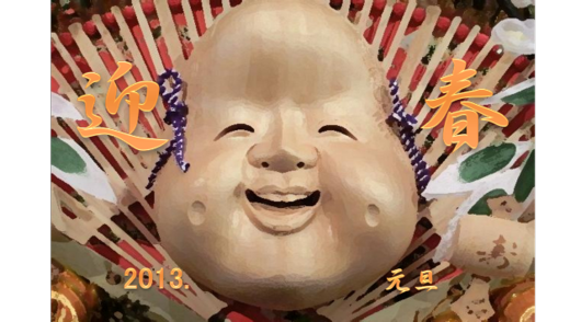 花園神社熊手 年賀状2013.png